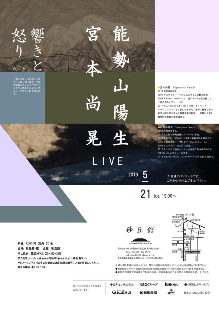 宮本尚晃+能勢山陽生 「響きと怒り」2019の画像