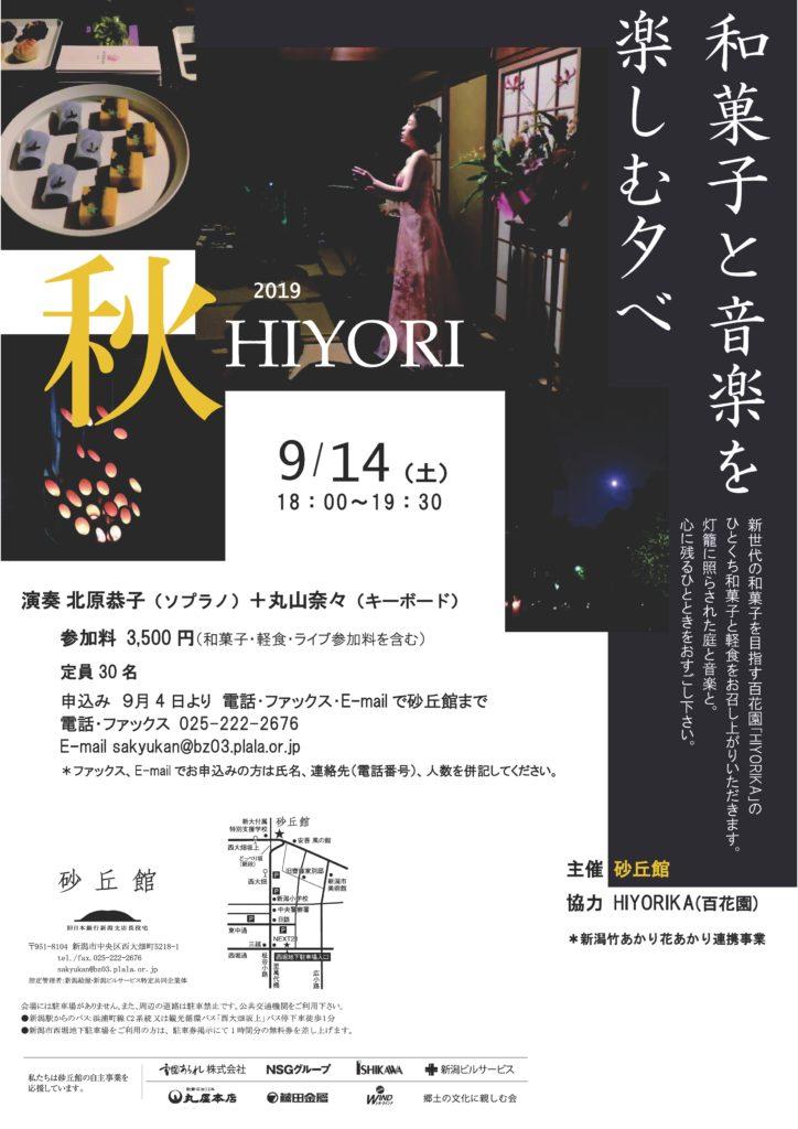 秋HIYORI 2019 和菓子と音楽を楽しむ夕べの画像