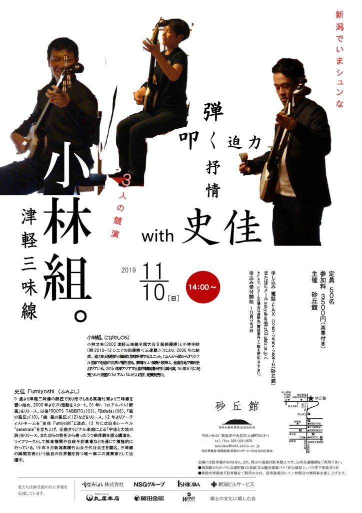 津軽三味線 小林組。 with 史佳の画像