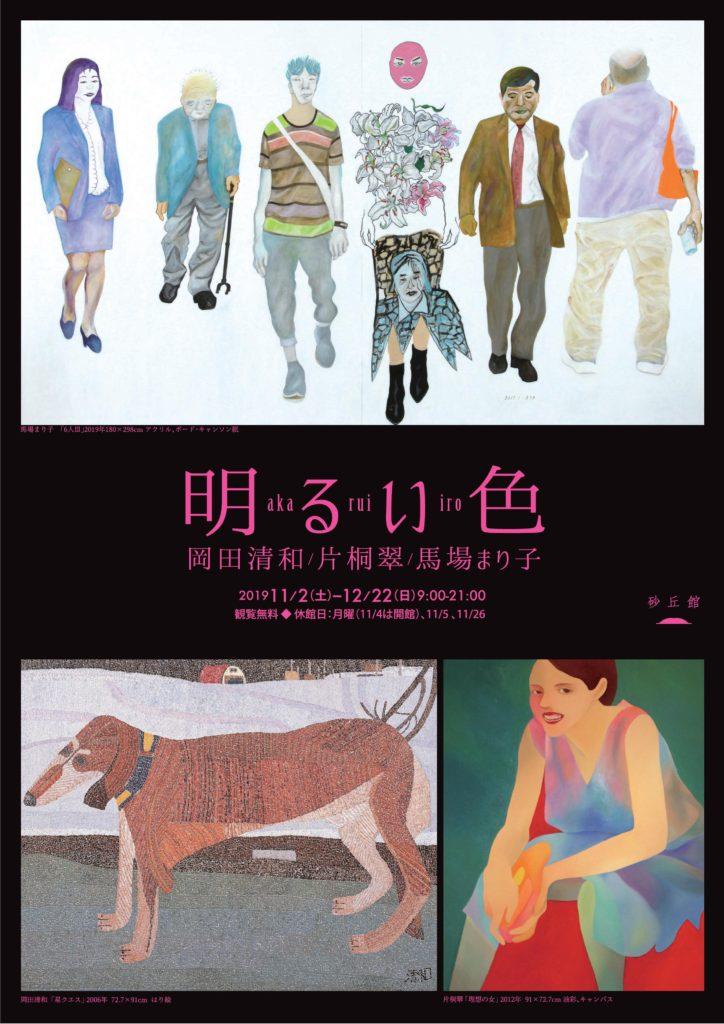 明るい色 岡田清和/片桐翠/馬場まり子の画像
