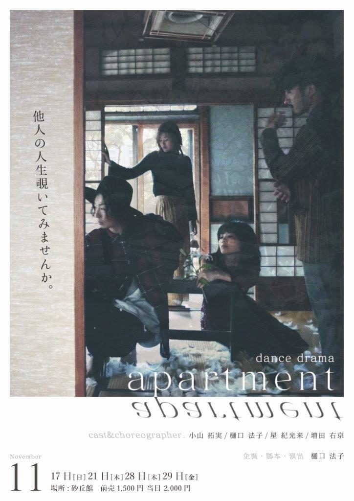 dance drama apartmentの画像