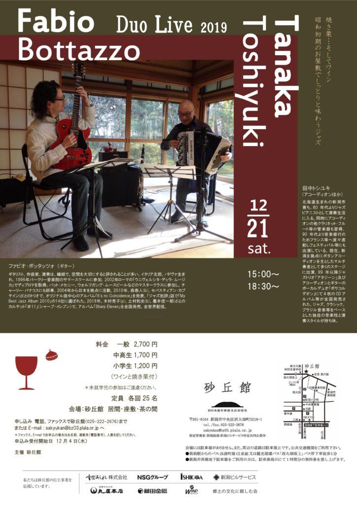 ファビオ・ボッタッツォ・田中トシユキ デュオライブの画像