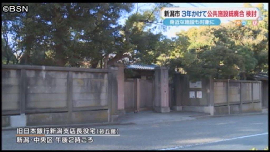 新潟市財産活用課のミスから生じたBSNニュースの誤報道について(経緯)の画像