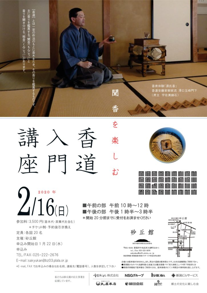 香道入門講座(申込開始日 2020年1月22日)の画像