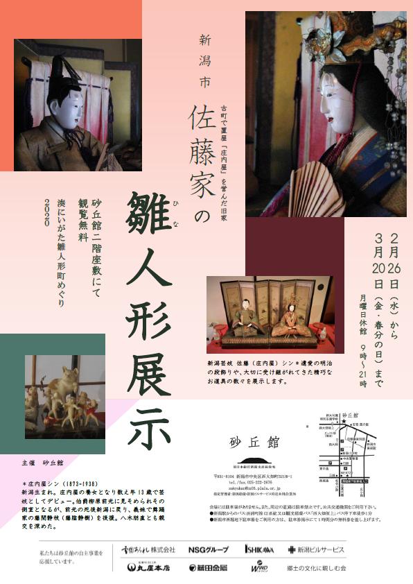 佐藤家の雛人形展示の画像