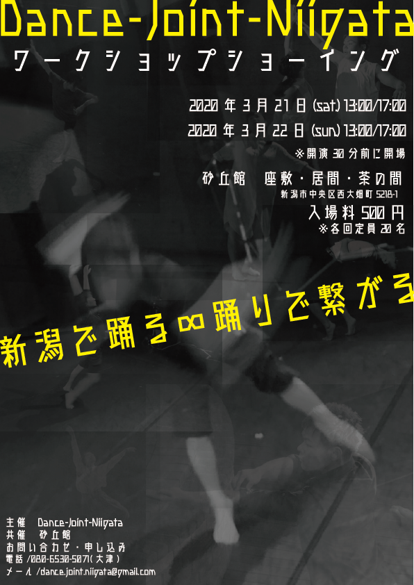 Dance-Joint-Niigataワークショップショーイング  【開催中止となりました 3/4】の画像