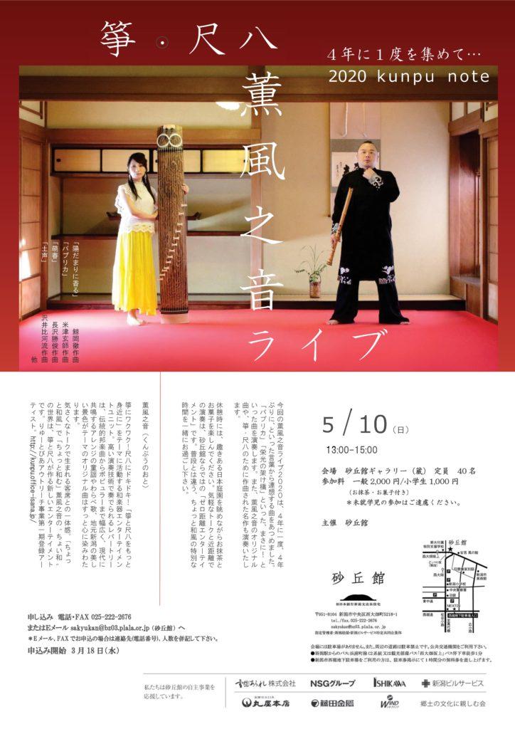 (開催を中止します)薫風之音ライブ2020 4年に1度を集めての画像