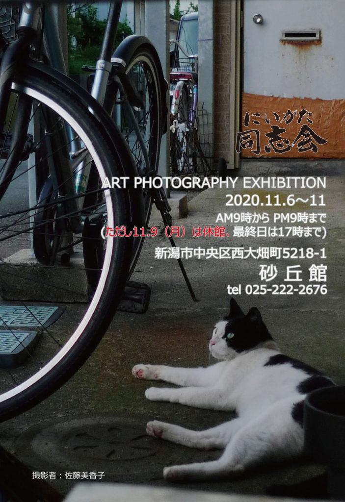 にいがた同志会 ART PHOTOGRAPHERS EXHIBITIONの画像