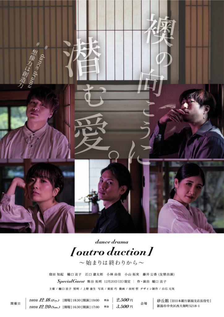 dance drama 【outro duction】~始まりは終わりから~【終了しました】の画像