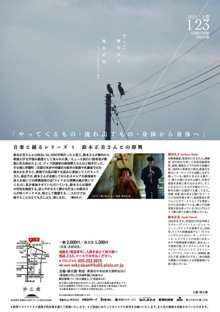 堀川久子 音楽と踊るシリーズ1 鈴木正美さんとの即興の画像