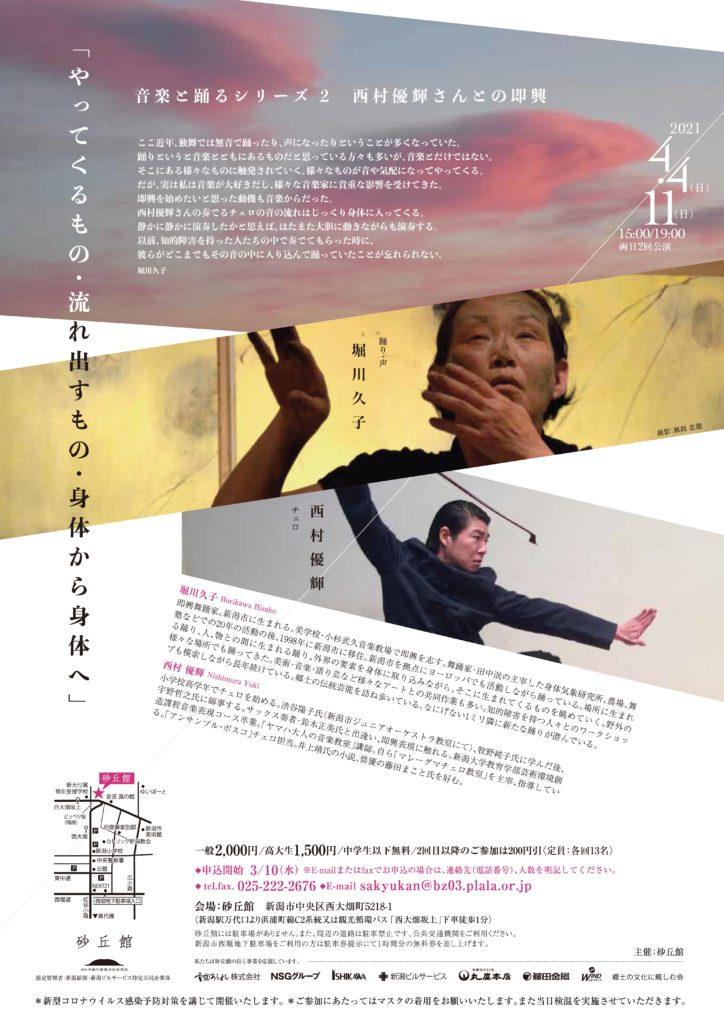 堀川久子 音楽と踊るシリーズ2 西村優輝さんとの即興の画像