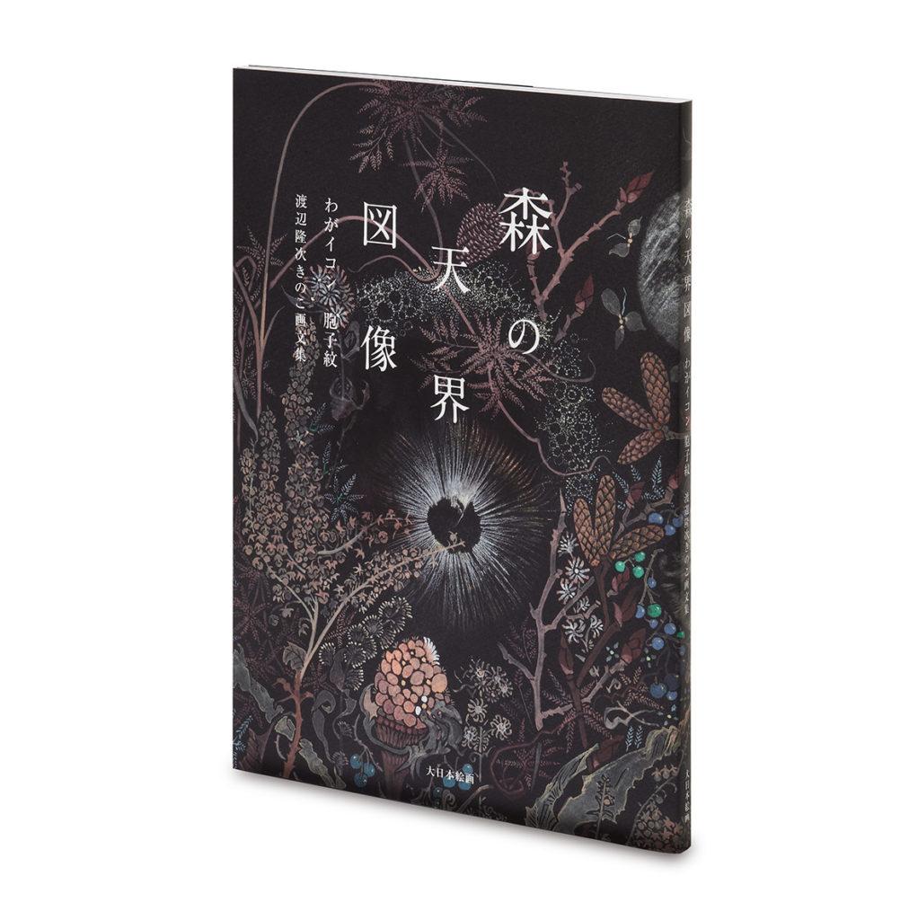 渡辺隆次画文集刊行記念展への支援のお願い(受付終了しました)の画像
