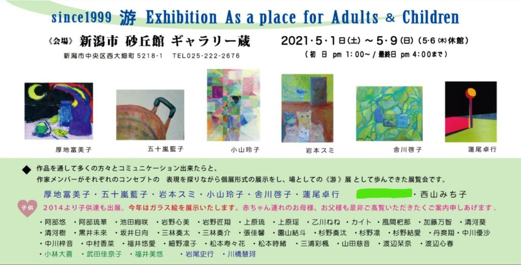since1999 游 Exhibition As a place for Adult & Childrenの画像