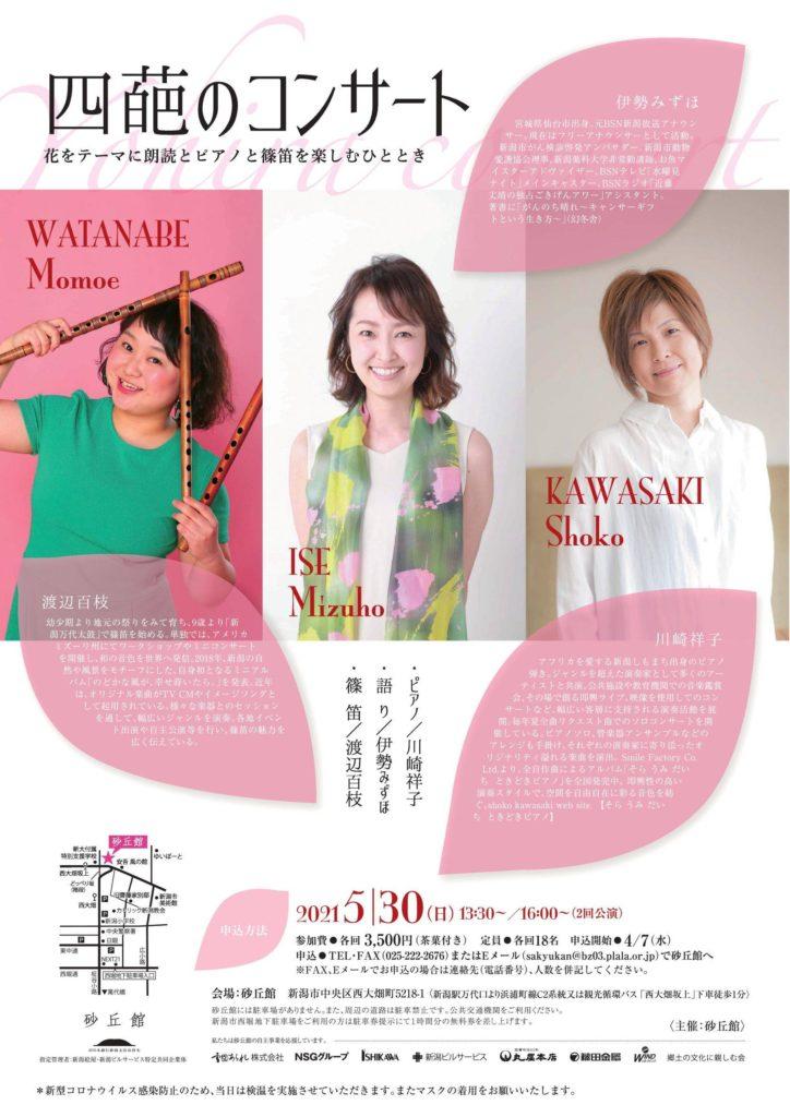 四葩のコンサート Yohira Concertの画像