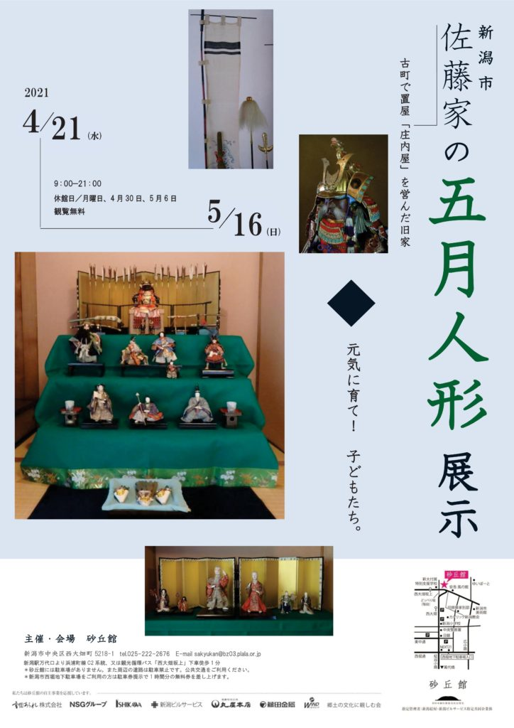 新潟市佐藤家の五月人形展示の画像