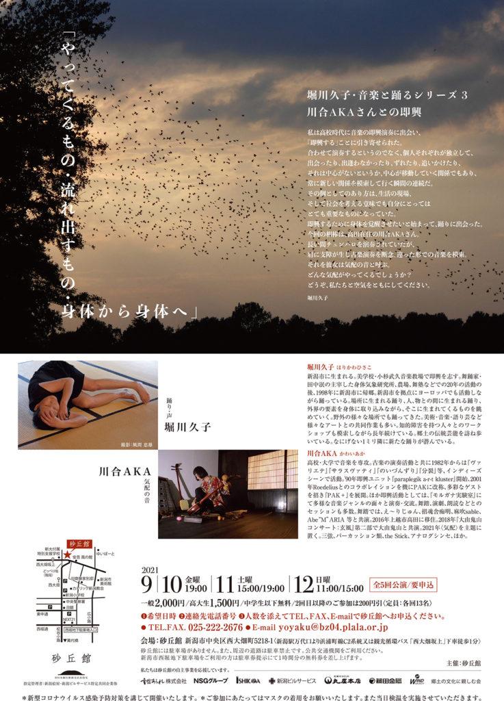 堀川久子・音楽と踊るシリーズ3 川合AKAさんとの即興 【中止(延期)いたします】の画像