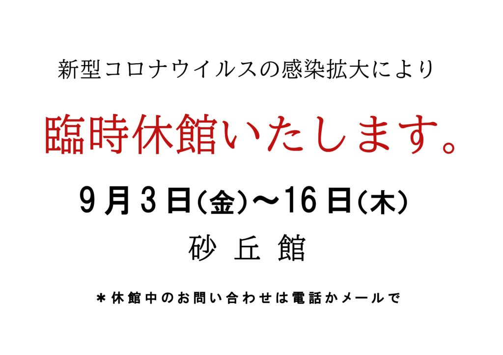 臨時休館いたします。9月3日(金)から16日(木)までの画像